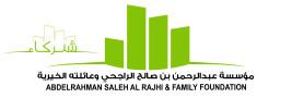 مؤسسة عبدالرحمن بن صالح الراجحي وعائلته الخيرية
