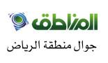 صحيفة المناطق جوال منطقة الرياض