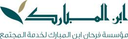 مؤسسة فرحان ابن المبارك لخدمة المجتمع