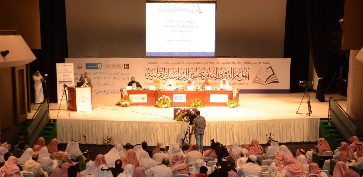 إقبال كبير على مؤتمر الدراسات القرآنية والنقاشات تدور حول قضايا حساسة
