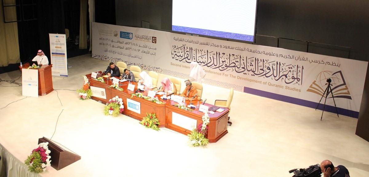 اختتام فعاليات المؤتمر الدولي الثاني لتطوير الدراسات القرآنية